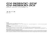 技嘉 GV-N285OC-2GI显卡 使用说明书