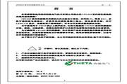 西驰 CFC610-4T1100G变频器 使用手册