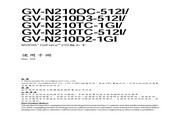 技嘉 GV-N210OC-512I显卡 使用说明书
