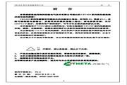 西驰 CFC610-4T0750P变频器 使用手册
