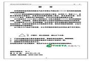 西驰 CFC610-4T0185P变频器 使用手册