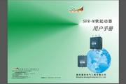 晟欣SFR-M008-3软起动器用户手册