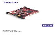 乐之邦 声卡Monitor系列(PCI)型 说明书