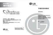 LG 47LM5700-CB液晶彩电 使用说明书