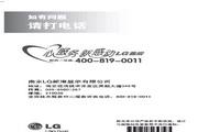 LG D237IPS液晶显示器 使用说明书