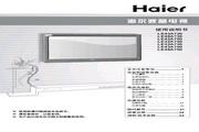 海尔 LE42A700液晶彩电 使用说明书