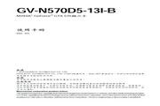 技嘉 显卡GV-N570D5-13I-B 说明书