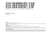 技嘉 显卡GV-N480UD-15I 说明书