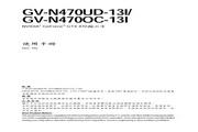 技嘉 显卡GV-N470OC-13I 说明书