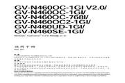 技嘉 显卡GV-N460OC-1GI 说明书