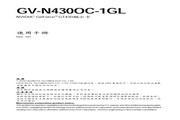 技嘉 显卡GV-N430OC-1GL 说明书