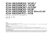 技嘉 显卡GV-N220-1GI 说明书