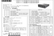 飞扬XMT7100型智能PID温控器说明书