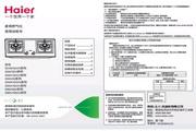 海尔 JZR-Q501(6R)家用燃气灶 使用说明书