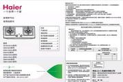 海尔 JZR-Q501(5R)家用燃气灶 使用说明书
