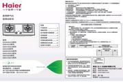海尔 JZR-Q301(6R)家用燃气灶 使用说明书