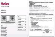 海尔 JZR-Q30A(6R)家用燃气灶 使用说明书