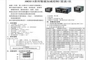 飞扬XMC618型温差控制仪说明书