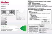 海尔 JZT-Q601(12T)家用燃气灶 使用说明书
