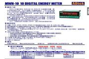 飞扬MWH-10型数显电度表说明书