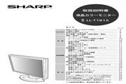 SHARP夏普 LL-T1815显示器 使用说明书