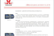 欣灵XLDQ3CX-A系列双电源自动切换开关说明书