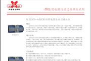 欣灵XLDQ3CX-C系列双电源自动切换开关说明书