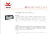 欣灵XLDQ3CM-B型双电源自动切换开关说明书