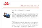 欣灵XLDS1智能双电源自动切换开关说明书