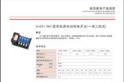 欣灵XLDS1(NA)型双电源自动转换开关说明书