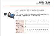 欣灵XLDS1(C)型双电源自动转换开关说明书