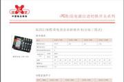 欣灵XLDS1(32N)型双电源自动转换开关说明书