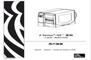 斑马 RZ400打印机 使用说明书