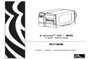 斑马 ZM600打印...