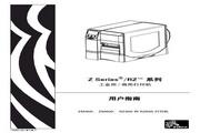 斑马 ZM400打印机 使用说明书
