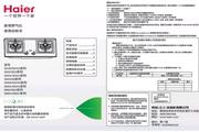 海尔 JZY-Q33A(20Y)家用燃气灶 使用说明书