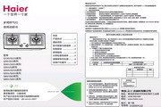 海尔 JZY-Q30A(20Y)家用燃气灶 使用说明书