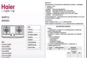 海尔 JZY-Q33(20Y)家用燃气灶 使用说明书