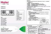 海尔 JZY-Q30(20Y)家用燃气灶 使用说明书