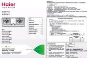 海尔 JZY-Q133(20Y)家用燃气灶 使用说明书
