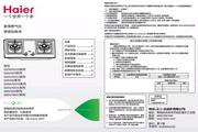 海尔 JZY-Q130(20Y)家用燃气灶 使用说明书
