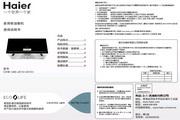 海尔 CXW-180-JS721家用吸油机 使用说明书