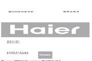 海尔 WS17-R1饮水机 使用说明书