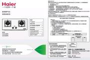 海尔 JZR-QS60(5R)家用燃气灶 使用说明书