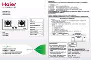 海尔 JZR-QS60(6R)家用燃气灶 使用说明书