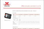 欣灵XLDS1(40N)型双电源自动转换开关说明书