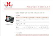 欣灵XLDS1(63N)型双电源自动转换开关说明书