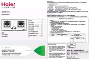 海尔 JZR-QS60(7R)家用燃气灶 使用说明书