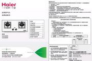 海尔 JZR-QS83(7R)家用燃气灶 使用说明书