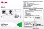 海尔 JZR-QS83(5R)家用燃气灶 使用说明书